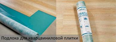 Подложка для кварцвиниловой плитки